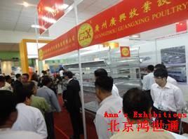 AGRILIVESTOCK MYANMAR EXPO'13-北京鸿世通国际会展有限公司